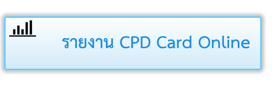 CPD Card Online Label2