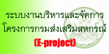 eproject banner