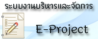 banner eproject