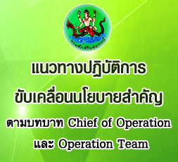 รูปกลาง (Chief of Operation และ Operation Team)