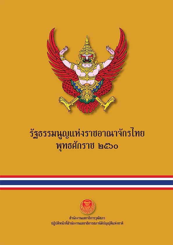 Thai Head Law 2560