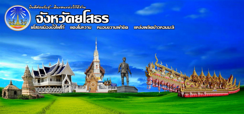 Welcome to yasothon